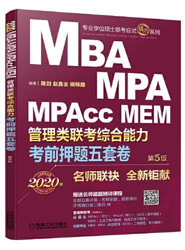 2020机工版精点教材MBA、MPA、MPAcc、MEM管理类联考综合能力考前押题五套卷 第5版(超值赠送名师亲授直播+录播题题精讲视频+答题卡)