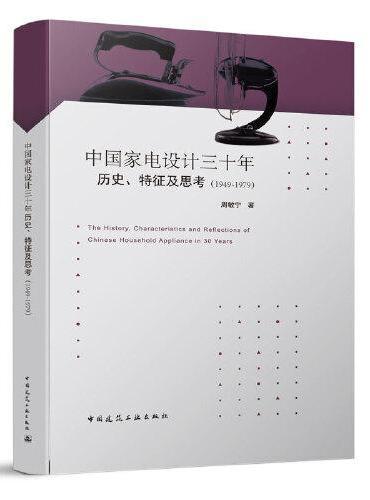 中国家电设计三十年历史、特征及思考(1949—1979)