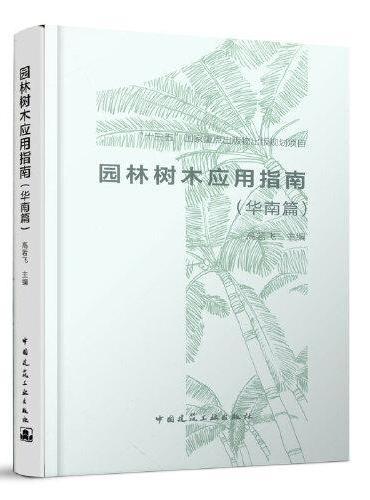 园林树木应用指南(华南篇)