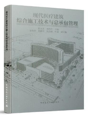 现代医疗建筑综合施工技术与总承包管理