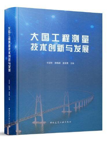 大国工程测量技术创新与发展