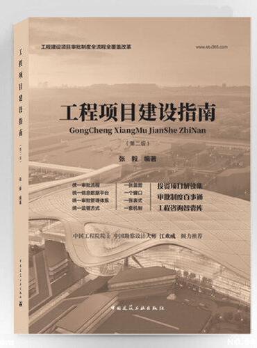 工程项目建设指南(第二版)