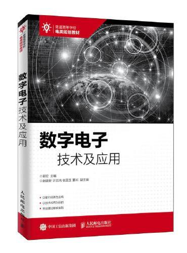 数字电子技术及应用