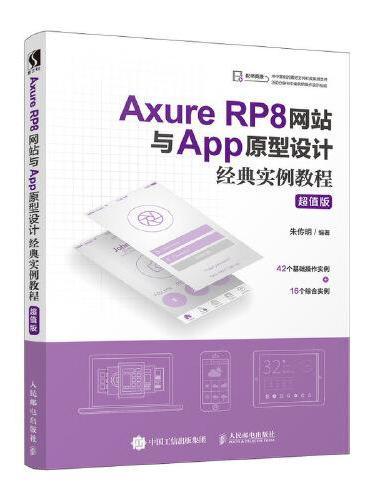 Axure RP8网站与App原型设计经典实例教程 超值版