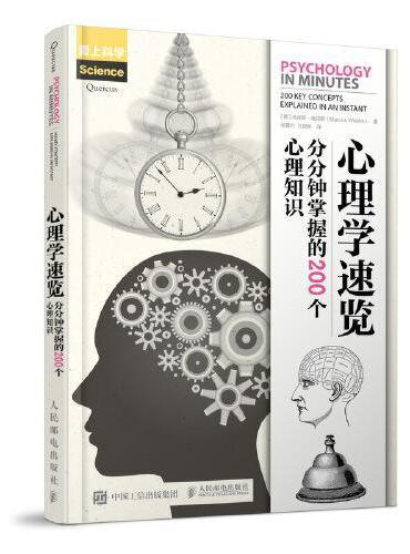 心理学速览 分分钟掌握的200个心理知识