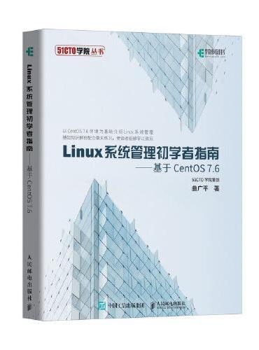 Linux系统管理初学者指南 基于CentOS 7.6