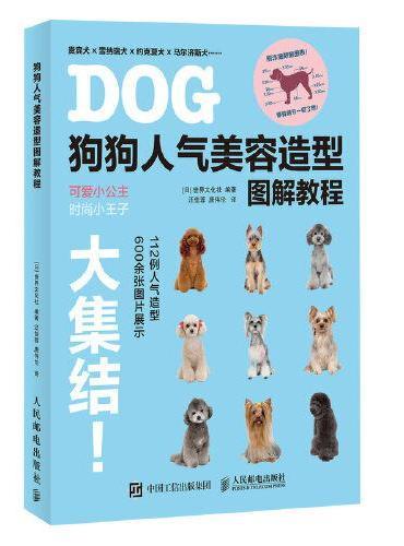 狗狗人气美容造型图解教程