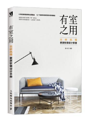 有室之用 北欧风格家居软装设计手册