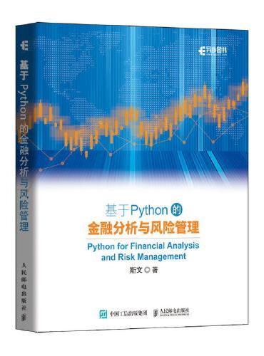 基于Python的金融分析与风险管理