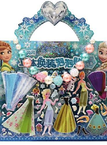 迪士尼冰雪奇缘 亮闪闪 立体换装泡泡贴 生日惊喜