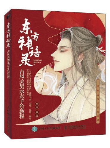 东方神话录 古风美男水彩手绘教程