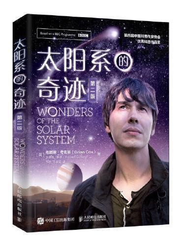 太阳系的奇迹 第二版