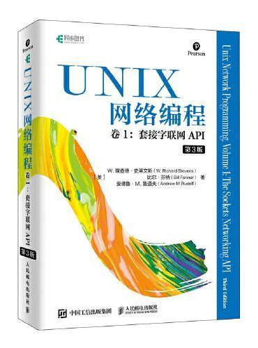UNIX网络编程 卷1 套接字联网API 第3版