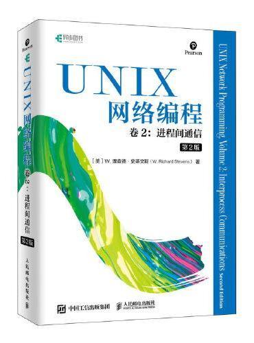 UNIX网络编程 卷2 进程间通信 第2版