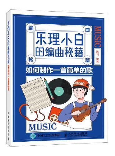 乐理小白的编曲秘籍 如何制作一首简单的歌