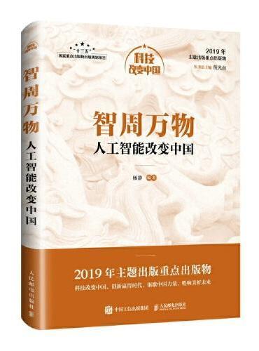 智周万物:人工智能改变中国(中宣部2019年主题出版重点出版物)