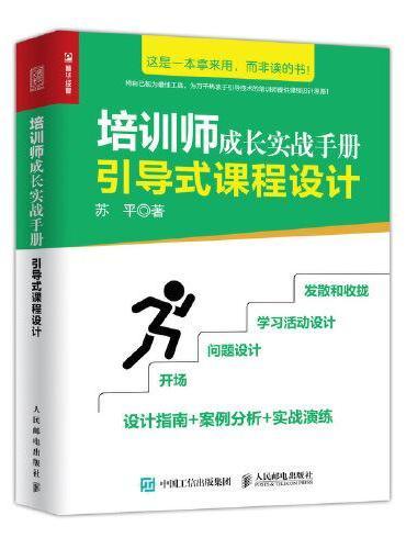 培训师成长实战手册 引导式课程设计