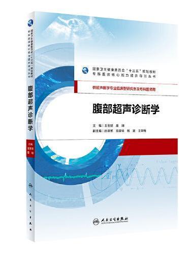 腹部超声诊断学(研究生/配增值)