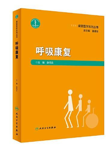 康复医学系列丛书·呼吸康复