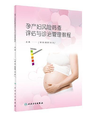 孕产妇风险筛查评估与诊治管理教程