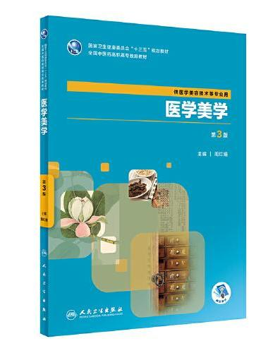 医学美学(第3版/高职美容/配增值)