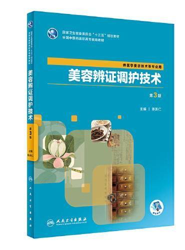 美容辨证调护技术(第3版)