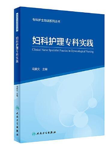 专科护士培训系列丛书·妇科护理专科实践