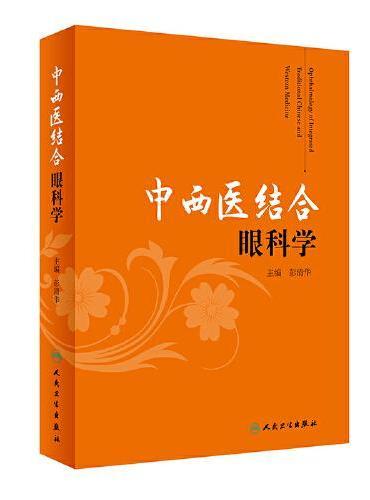 中西医结合眼科学