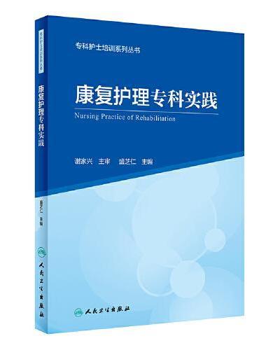 专科护士培训系列丛书·康复护理专科实践