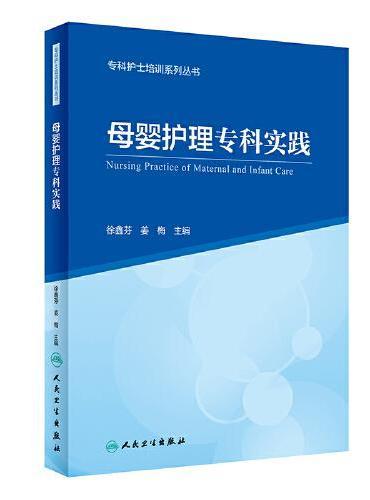 专科护士培训系列丛书--母婴护理专科实践