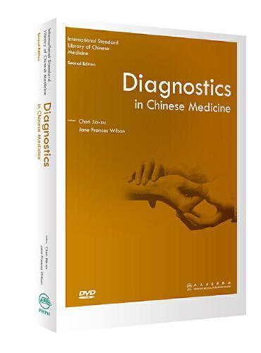 国际标准化英文版中医教材:中医诊断学(2版/英文版)