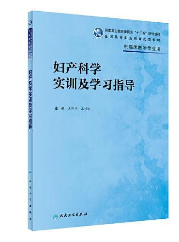 妇产科学实训及学习指导(高专临床配教)