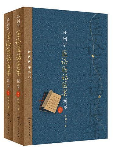 孙朝宗医论医话医案辑要(全2册)