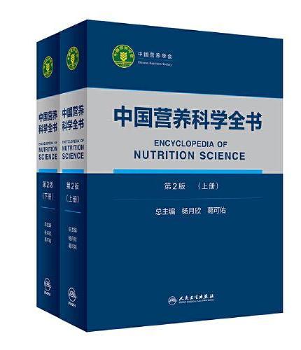 中国营养科学全书(第2版)(全2册)
