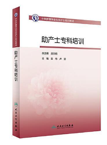 中华护理学会专科护士培训教材——助产士专科培训