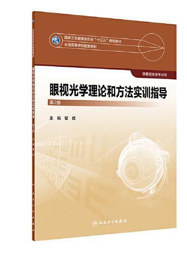 眼视光学理论和方法实训指导(第2版/本科眼视光配教)