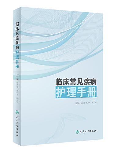 临床常见疾病护理手册