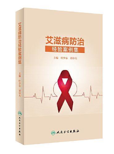 艾滋病防治经验案例集