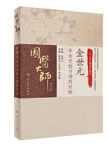 国医大师文丛·金世元学术思想与用药经验