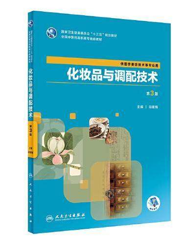 化妆品与调配技术(第3版)