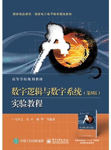 数字逻辑与数字系统(第5版)实验教程