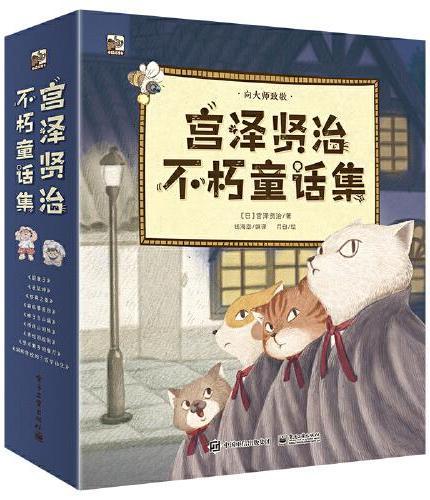 宫泽贤治不朽童话集(全9册)