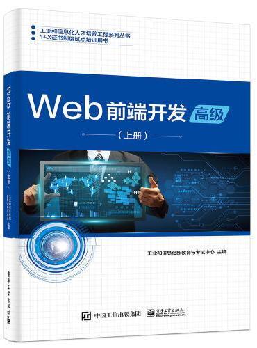 Web前端开发(高级)(上册)