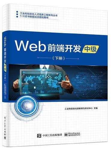 Web前端开发(中级)(下册)