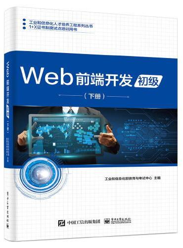 Web前端开发(初级)(下册)