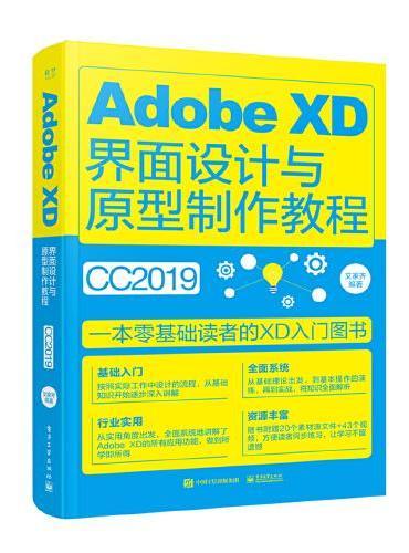 Adobe XD界面设计与原型制作教程(全彩)