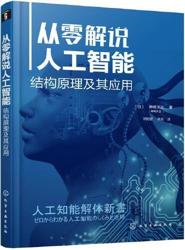 从零解说人工智能:结构原理及其应用