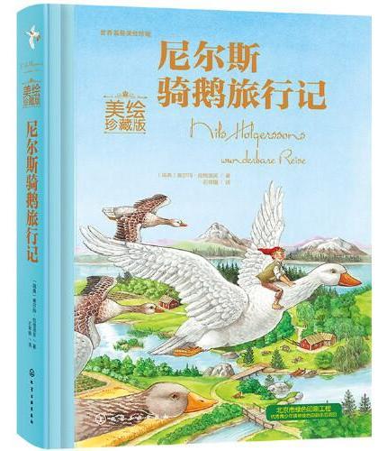 世界名著美绘珍藏--尼尔斯骑鹅旅行记(美绘珍藏版)