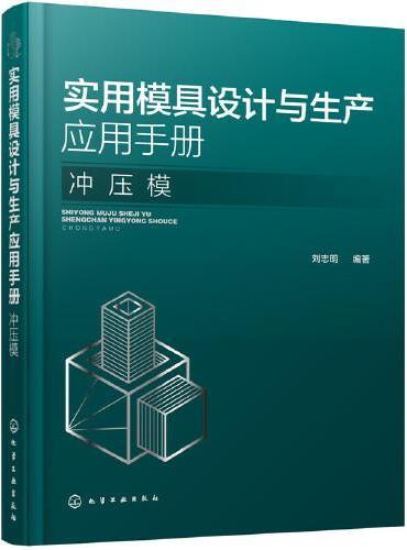 实用模具设计与生产应用手册. 冲压模