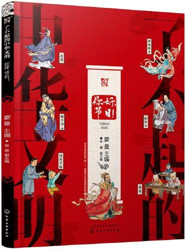 了不起的中华文明——你好,节日!
